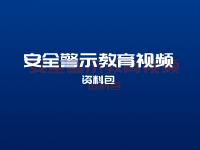 安全警示教育视频资料包(共35套打包)