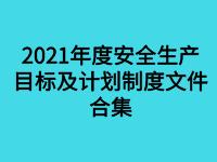 2021年度安全生产目标及计划、制度文件(共33套打包)