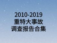2010-2019重特大事故调查报告合集(共7套打包)
